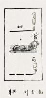 """刘克 《车祸》漫画手稿 -  - 文汇雅聚 - """"文汇雅聚""""——2011年春季艺术品拍卖会 -收藏网"""