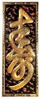 木匾 火漆寿字 -  - 古今图章 古籍画册 - 2007年春季拍卖会 -收藏网