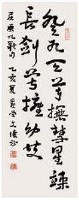 文怀沙 书法 - 文怀沙 - 书画古籍精品 - 2007秋季拍卖会 -收藏网