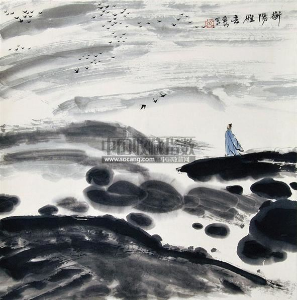 衡阳雁去 镜片 纸本 - 2538 - 中国书画 - 2011当代艺术品拍卖会 -收藏网