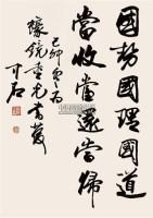 书法 立轴 - 欧阳中石 - 中国书画 - 2011年春季艺术品拍卖会 -收藏网