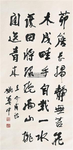 书法 立轴 水墨纸本 - 3840 - 中国书画 - 2005迎春艺术品拍卖会 -收藏网