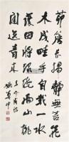 书法 立轴 水墨纸本 - 姚奠中 - 中国书画 - 2005迎春艺术品拍卖会 -收藏网
