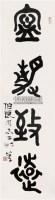 书法 立轴 水墨纸本 - 4293 - 中国书画专场 - 2008第三季艺术品拍卖会 -收藏网