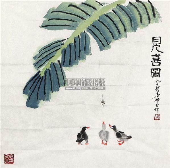 见喜图 镜心 设色纸本 - 2960 - 中国书画一 - 2011春季艺术品拍卖会 -收藏网