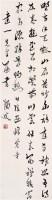 书法 立轴 水墨纸本 - 马一浮 - 中国书画 - 2006秋季拍卖会 -收藏网