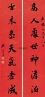 楷书七言联 单片连框 纸本 - 140307 - 中国书画、西画、杂项 - 2011年秋季艺术品拍卖会 -收藏网