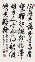 墨竹 立轴 -  - 中国书画 - 第69期中国书画拍卖会 -收藏网