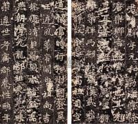 魏李元和碑 -  - 中国书画 - 第30届艺术品拍卖交易会 -收藏网