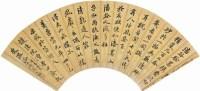 汪士慎(1686-1759)   行書 - 6410 - 中国书画 - 四季拍卖会(二) -中国收藏网