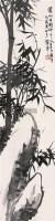 竹石图 - 蒲华 - 中国书画 - 2006广州冬季拍卖会 -收藏网