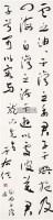 赠龙山法书 镜片 纸本 - 116807 - 中国书画 - 2011年春季拍卖会 -收藏网
