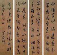 行书四屏 - 116807 - 中国书画 - 2007秋季艺术品拍卖会 -收藏网