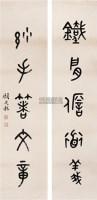 篆书五言联 立轴 纸本 - 顾廷龙 - 中国书画(一) - 2006年秋季艺术品拍卖会 -中国收藏网
