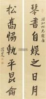 书法对联 立轴 洒金纸本 - 1349 - 书法专场 - 2011首届秋季艺术品拍卖会 -中国收藏网
