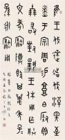 临金文 立轴 纸本 - 王褆 - 中国书画(二) - 2009春季大型艺术品拍卖会 -收藏网