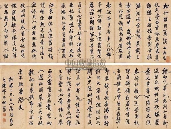 行书册页 册页 水墨纸本 - 6426 - 中国书画 - 2009春季拍卖会 -收藏网