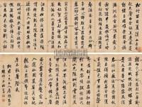 行书册页 册页 水墨纸本 - 林则徐 - 中国书画 - 2009春季拍卖会 -收藏网
