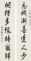吴郁生(1854-1940)行书七言联 - 吴郁生 - 中国书画(一) - 2007秋季艺术品拍卖会 -收藏网