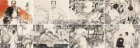 马海方 茶馆定计 (共六十二张) -  - 中国书画(二) - 2011春季艺术品拍卖会(一) -收藏网