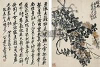 花卉 书法 镜心 (二开) 设色纸本 - 116056 - 中国书画近现代名家作品专场 - 2008年秋季艺术品拍卖会 -收藏网
