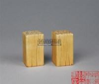 """象牙雕""""镜心书屋""""印 (一对) -  - 宽以居藏文房珍玩(Ⅱ) - 2011春季拍卖会 -中国收藏网"""