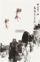 鱼 镜心 设色纸本 - 陈忠志 - 中国书画一 - 2011年春季艺术品拍卖会 -收藏网