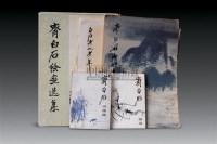 齐白石画集若干册 -  - 中国书画(二) - 2009新春书画(第63期) -收藏网
