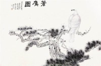 吴青霞艺鹰图 -  - 中国书画 - 2008秋季艺术品拍卖会 -收藏网