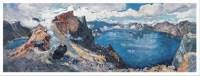 长白山天池 布面 油画 - 冯法祀 - 中国油画 雕塑 - 2007夏季拍卖会 -收藏网