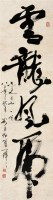 谢添   书法 - 703 - 中国书画 - 四季拍卖会(第56期) -收藏网