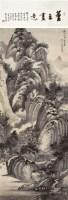 莲巨画意 屏轴 水墨纸本 - 宋文治 - 中国书画艺术品(一)专场—黄宾虹《神州国光专题》 - 2011年春季艺术品拍卖会 -收藏网
