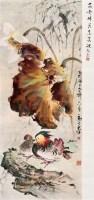 高奇峰 池塘双鸳 立轴 纸本 - 高奇峰 - 著录书画 - 2006年秋季艺术品拍卖会 -收藏网