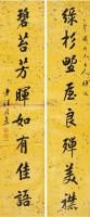 汪鳳梁(清)行書八言聯 -  - 中国书画 - 四季拍卖会(二) -中国收藏网