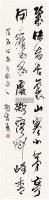 书法 立轴 纸本 - 142158 - 中国书画(一) - 2011年春季拍卖会 -中国收藏网