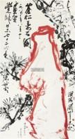 苍松寿石图 立轴 - 关山月 - 中国书画 - 壬辰迎春 -中国收藏网