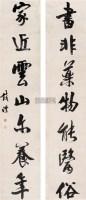 七言对联 - 钱沣 - 中国书画(二) - 2006年秋季艺术品拍卖会 -收藏网