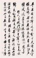 行书  镜心 水墨纸本 - 4377 - 中国当代书画 - 2009春季拍卖会 -收藏网