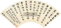 书法 扇面 水墨纸本 - 6553 - 中国书画(一) - 2011春季拍卖会 -收藏网