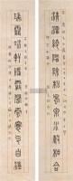 对联 立轴 水墨纸本 - 王褆 - 名人书画 - 2006夏精品拍卖会 -收藏网