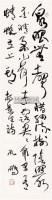 书法 立轴 水墨纸本 - 115962 - 笔歌墨舞——名家书法专场 - 2011春季中国书画拍卖会 -收藏网