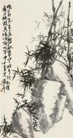 竹石图 立轴 水墨纸本 - 蒲华 - 中国书画专场 - 2011年秋季艺术品拍卖会 -中国收藏网