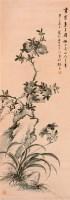 宜男多子图 立轴 水墨纸本 - 5032 - 中国书画艺术品(二)专场 - 2011年春季艺术品拍卖会 -收藏网