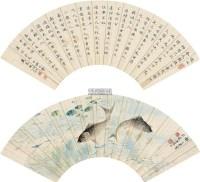 双鱼 书法 扇片双挖 - 郁文华 - 中国书画(二) - 2011金秋拍卖会 -收藏网