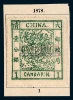 ★1882年大龙阔边邮票1分银一枚 -  - 邮品 - 2006年秋季拍卖会 -收藏网