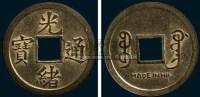 """1900年广东省造光绪通宝铜币背""""Made In HK""""一枚 -  - 钱币 杂项 - 2008春季拍卖会 -中国收藏网"""