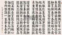 书法 镜心 水墨纸本 - 谭泽闿 - 中国书画 - 第117期月末拍卖会 -收藏网