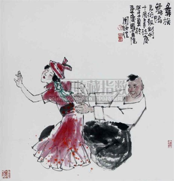 周顺恺 彝族舞蹈 - 131502 - 中国书画 - 浙江方圆2010秋季书画拍卖会 -收藏网