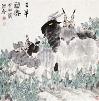 三羊开泰 镜片 设色纸本 - 107530 - 中国书画 - 2012年迎春艺术品拍卖会 -收藏网