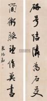 行书七言联 立轴 水墨纸本 - 陈鸿寿 - 中国书画(一) - 2006年秋季艺术品拍卖会 -中国收藏网